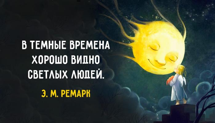 Ремарк - суть жизни www.30kapel.com