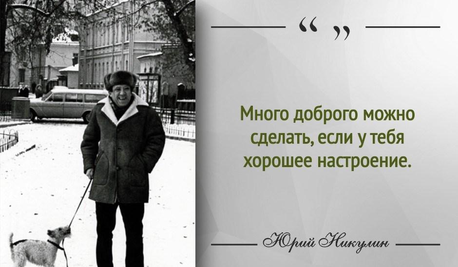 Юрий Никулин и его правила жизни! Живите веселей1